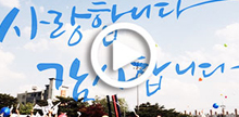 충주시청 '힐링허그 사감포옹'영상