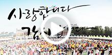 서초구 '힐링허그 사감포옹' 영상