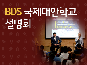 BDS 국제대안..