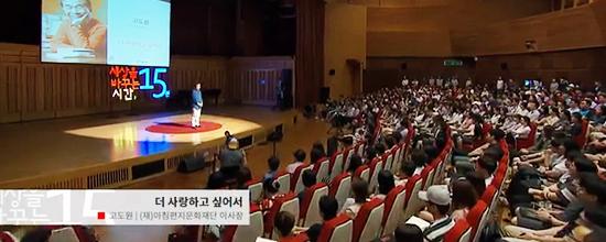 강연'세바시(고도원 특강)' 영상