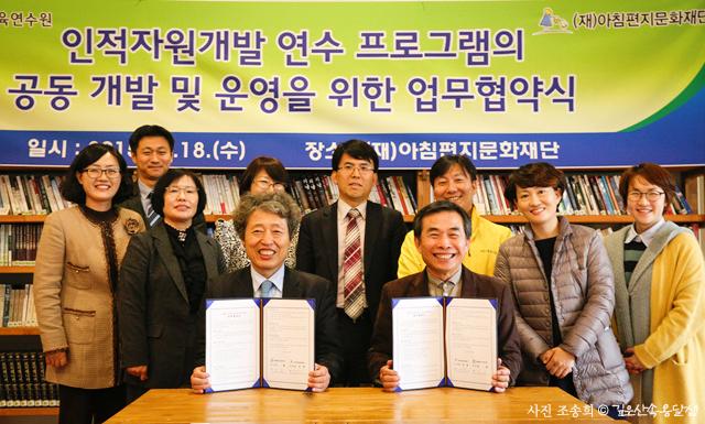 옹달샘, 서울교육연수원과 MOU 체결