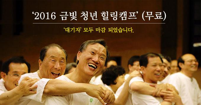 금빛 청년 힐링캠프 무료 신청