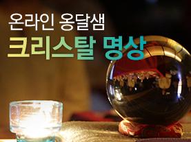 온라인 옹달샘크리스탈 명상