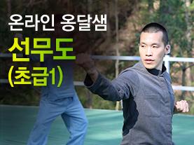 온라인 옹달샘..