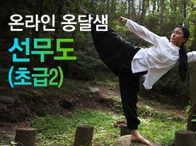 온라인 옹달샘선무도 초급2