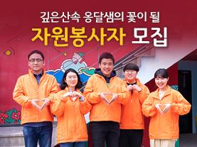 옹달샘 자원봉..