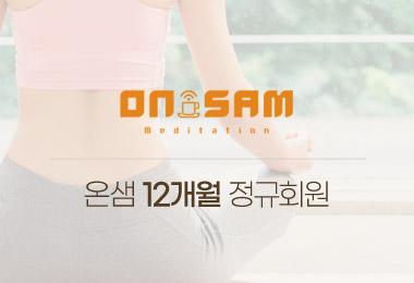 온샘_소울패밀..