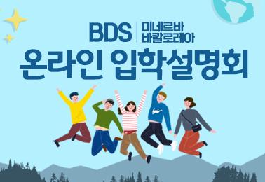 BDS설명회