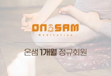 온샘_1개월권